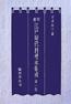 翻刻 江戸時代料理本集成