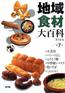 地域食材大百科(第7巻)