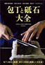 包丁と砥石大全 包丁と砥石の種類、研ぎの実践を網羅した決定版!