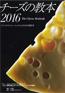 チーズの教本 2016