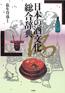 日本の酒文化総合辞典