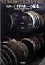 スコッチウイスキーの歴史