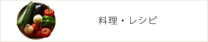 料理・レシピ本