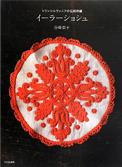刺しゅう・刺繍