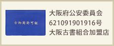大阪古書組合加盟店
