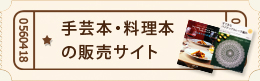 手芸本・料理本の販売サイト