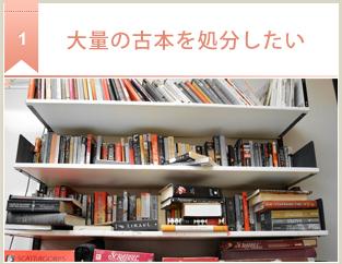 大量の手芸、料理本など古本を処分したい