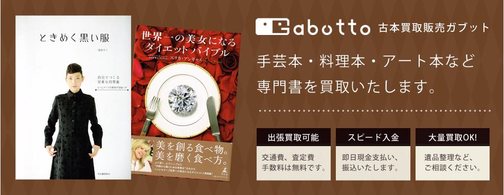 手芸・料理本など女性誌の専門書を買取りいたします。