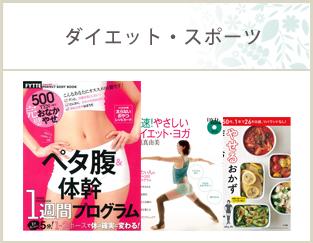 ダイエット・スポーツ